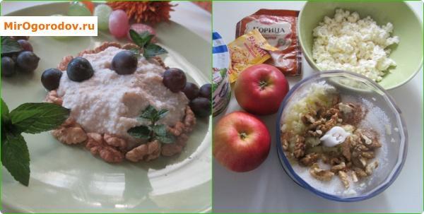 Пюре из орехов, яблочков и творога