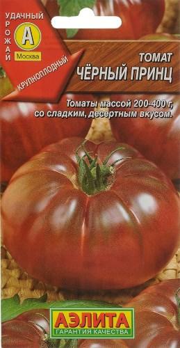 """томаты """"Черный принц"""""""