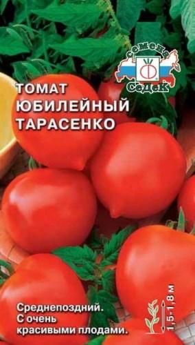 Томат «Юбилейный Тарасенко»