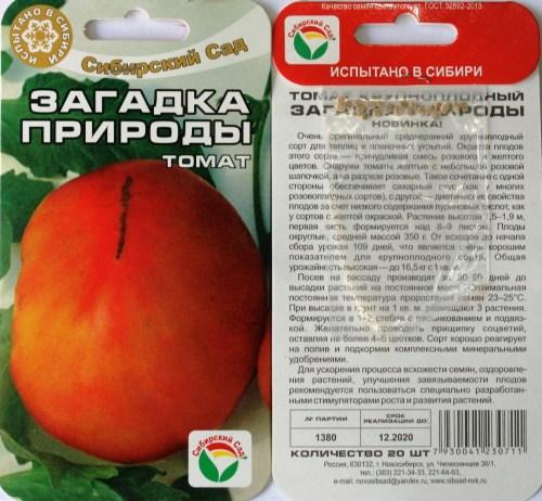 томат «Загадка природы»