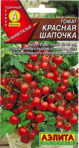Небольшие сочные томаты