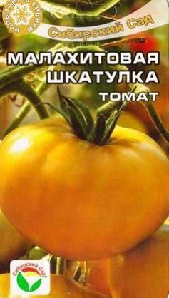 "томаты ""Малахитовая шкатулка"""